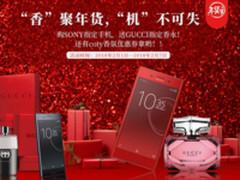京东年货节 购索尼手机送Gucci指定香水