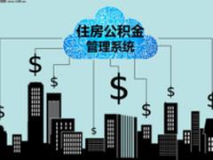 浪潮主机M13赋能住房公积金管理系统建设