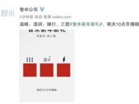 智米6日将推三款新品 或包含加湿器电暖器