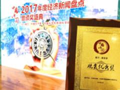 """拼多多助贫 荣膺""""中国时间""""脱贫优秀奖"""