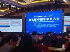 """斯润天朗荣获""""第七届中国车联网大会""""双奖"""