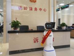 科沃斯机器人新应用:提升法院诉讼服务质效