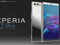 索尼Xperia XZ2 Pro曝光 4K全面屏全球首发