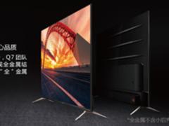 让新年更好看 创维Q7超高清4K电视4599元起