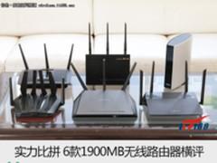 实力比拼 6款主流1900MB无线路由器横评