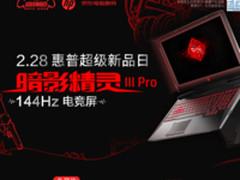 144Hz电竞游戏笔记本 惠普暗影精灵III Pro
