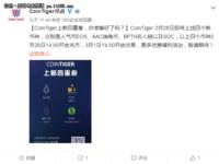 锐角币AAC即将正式登陆CoinTiger交易平台