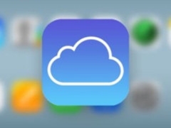 博览安全圈:iCloud中国服务转交中国运营商