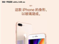 """苹果iPhone 8 """"华华手机""""促销价4750元"""
