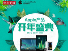 京东手机开年盛典,买苹果也可以学生价!