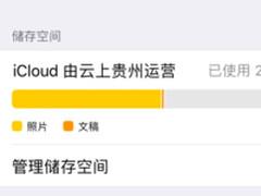 速度变快 大陆iCloud即日起由云上贵州运营