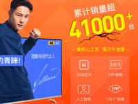 专为电视而生  微鲸4K电视WTV43K1促销2298