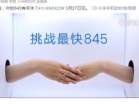 官方视频公布 小米3月27发布骁龙845旗舰