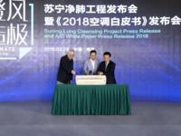 苏宁发布《2018空调白皮书》 20亿补贴启动