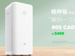 畅呼吸空气净化器超级除甲醛版发布:3499元