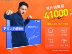 卧室新选择 微鲸4K电视WTV43K1促销2298