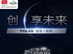 """电视圈的""""复仇者联盟"""" TCL新品将组队亮相"""