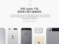 苹果全球多地推服务 Apple Store回收旧设备
