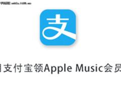 薅羊毛 用支付宝可免费领取Apple Music会员