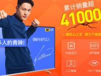年货节推荐    微鲸43D Pro促销2298元