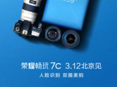 主打人脸识别双摄 荣耀畅玩7C于3月12日发布