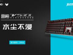 水尘不浸 雷柏V530L防水游戏机械键盘上市