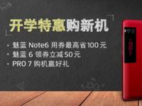 魅蓝3月开学特惠 领券买魅蓝Note6仅需1块钱