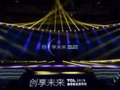 极致创新凸显品牌风范 TCL新品闪耀2018春发