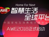 OLED电视三强齐聚AWE 中日韩对决明日揭幕