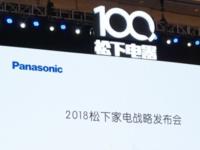 AWE2018:松下召开2018年家电战略发布会