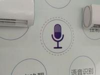 TCL智能语音空调演示 语音识别智能操控