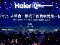 海尔六大品牌集群打造智慧家庭第一平台