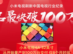 创造中国记录 小米电视单品最快过100万台