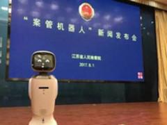 首家检察实体机器人系统运维中心试运营