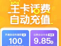 不愧互联网手机卡 腾讯王卡新增自动充值