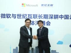 世纪互联与微软继续深化合作领跑中国云服务