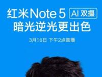 红米Note 5发布在即 价格将成最大悬念