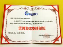 实力拿奖!腾讯电脑管家再获CVERC奖项!