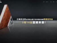 三角形主机亮相tokensky 16日登陆韩国市场