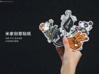 9.9元16枚 PVC防水 米家创意贴纸正式开卖
