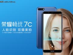 """华为荣耀畅玩7C在 """"华华手机""""售940元"""