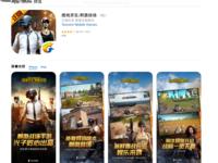 官方版绝地求生游戏正式登陆App Store