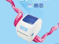 佳博CL-421D重磅推出 智能标签云打印机来了