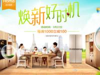 每满1000减100 奥马冰箱京东品牌日即将开启