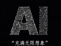 AI千亿芯片市场空间 智能语音成突破点!