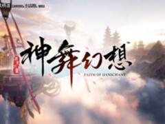 神舞幻想-雷柏V600S手柄角色扮演类游戏推荐