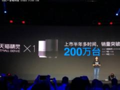 中国最牛AI音箱 天猫精灵X1销量突破200万台