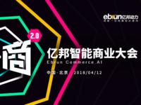 亿邦智能商业大会:沉到应用层的人工智能