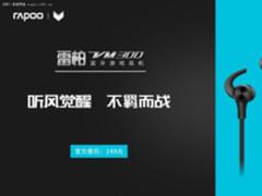 雷柏VM300蓝牙耳机《QQ炫舞手游》试玩