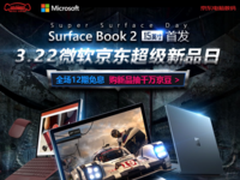 """""""买Surface来京东"""",成为白领中的流行语"""